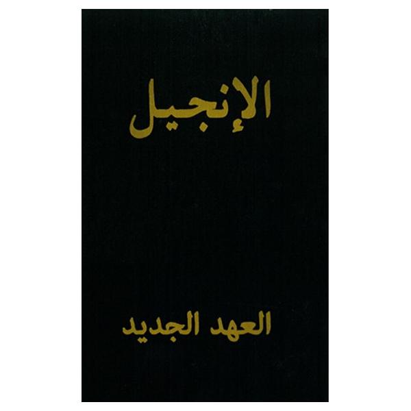Nya Testamentet - Arabiska - Pocket